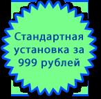 Установка за 999 рублей