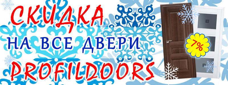 Скидка на все двери Profildoors