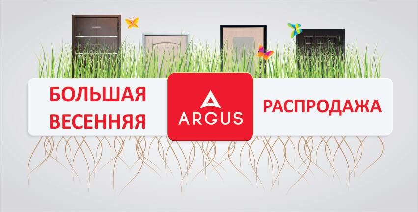 Большая весенняя распродажа дверей Аргус