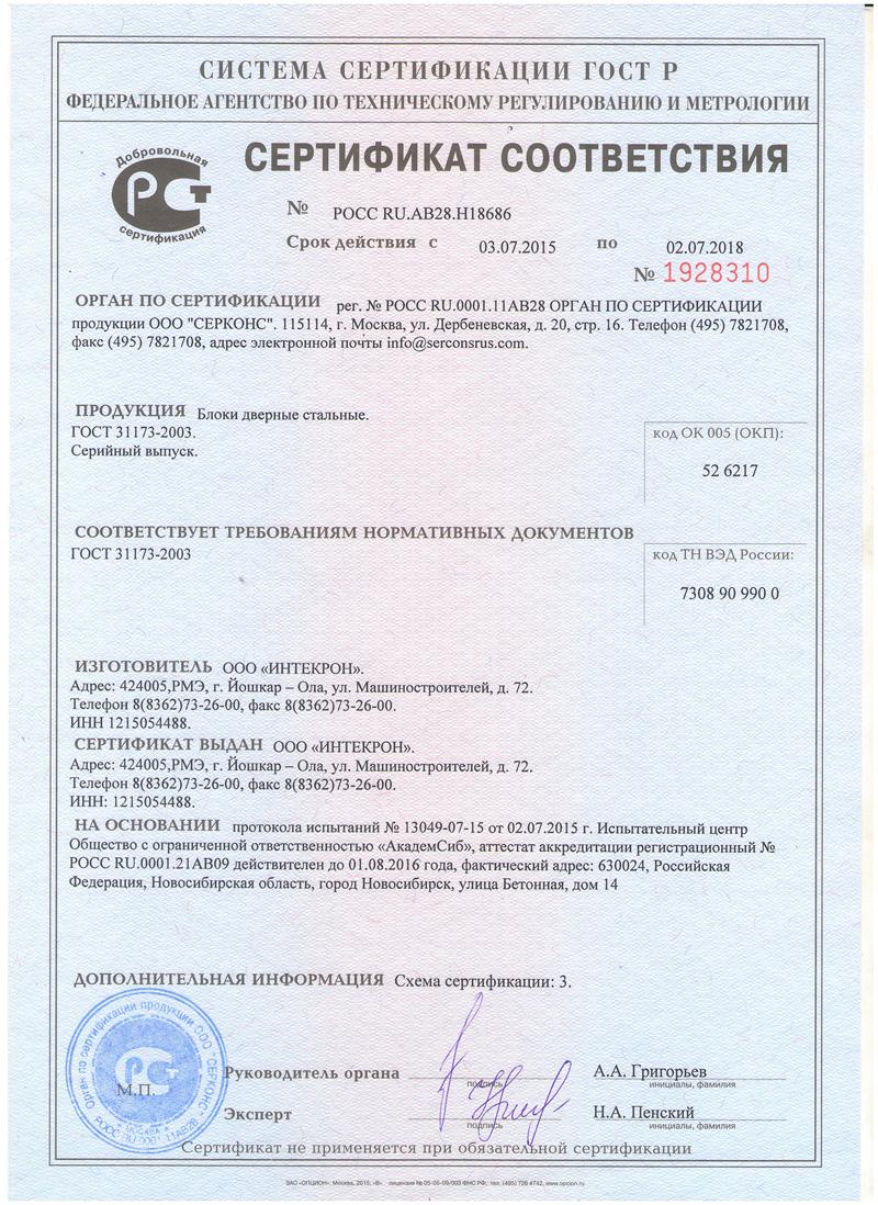 сертификат соответствия на входные двери Интекрон