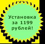 Установка за 1199 рублей