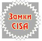 Замки Cisa