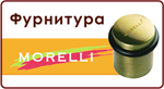 Фурнитура Morelli
