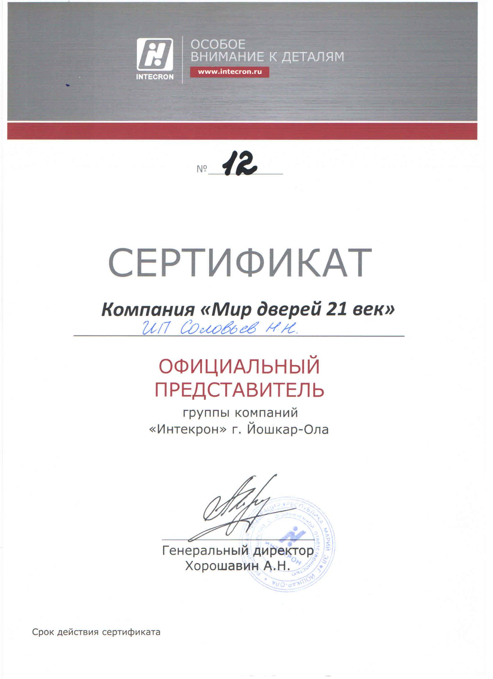 сертификат дилера Интекрон